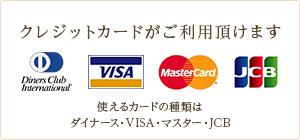 クレジットカードがご利用頂けます